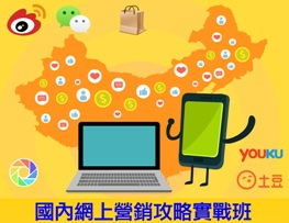 China Online Marketing